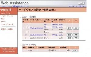 Web Assistance 03 300x189 RTX1100のWeb Assistance機能