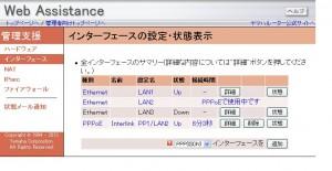 Web Assistance 04 300x155 RTX1100のWeb Assistance機能