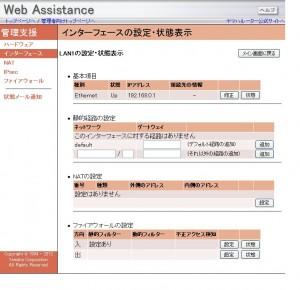 Web Assistance 05 300x290 RTX1100のWeb Assistance機能
