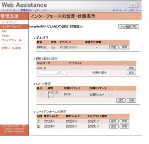 Web Assistance 06 300x290 RTX1100のWeb Assistance機能