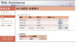 Web Assistance 08 300x178 RTX1100のWeb Assistance機能