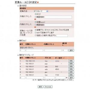 Web Assistance 10 300x297 RTX1100のWeb Assistance機能