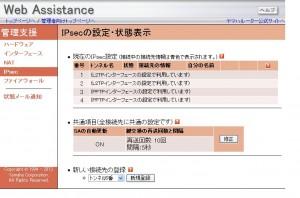 Web Assistance 11 300x198 RTX1100のWeb Assistance機能