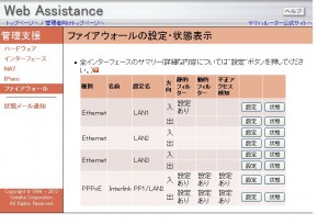 Web Assistance 12 300x204 RTX1100のWeb Assistance機能