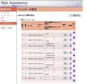 Web Assistance 131 300x292 RTX1100のWeb Assistance機能
