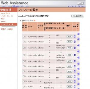 Web Assistance 151 300x296 RTX1100のWeb Assistance機能