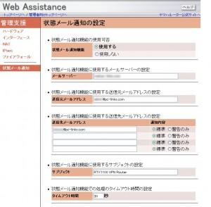 Web Assistance 16 300x294 RTX1100のWeb Assistance機能