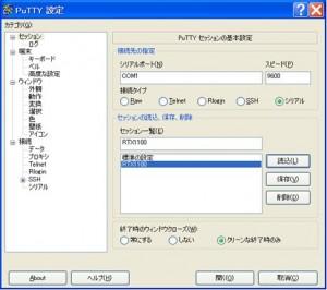 putty 01 300x266 VPNルーターの初期設定