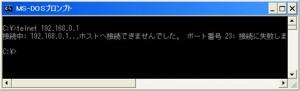 ssh 03 300x91 VPNルーターの初期設定