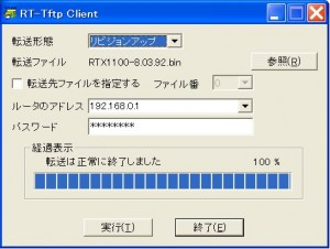 tftp 02 300x226 VPNルーターの初期設定