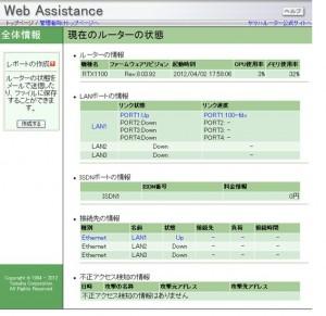 web 01 300x291 VPNルーターの初期設定