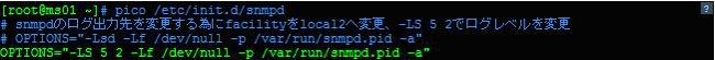 OPTIONS 021 RTX1100でSNMPトラップを使う