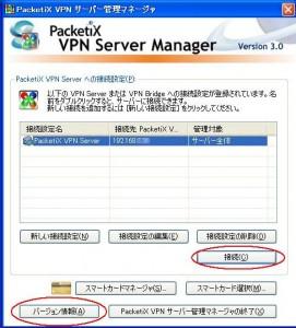 Packetixb2 001 271x300 PacketiX VPN Server(β2)を使う