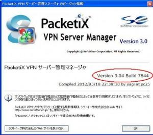 Packetixb2 011 300x266 PacketiX VPN Server(β2)を使う