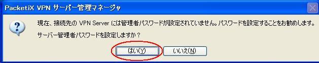 Packetixb2 021 PacketiX VPN Server(β2)を使う