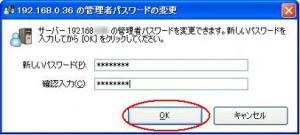 Packetixb2 031 300x135 PacketiX VPN Server(β2)を使う