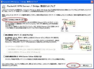 Packetixb2 042 300x220 PacketiX VPN Server(β2)を使う