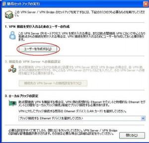 Packetixb2 071 300x288 PacketiX VPN Server(β2)を使う