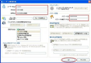 Packetixb2 081 300x209 PacketiX VPN Server(β2)を使う