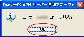 Packetixb2 09 PacketiX VPN Server(β2)を使う