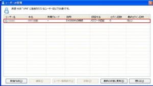 Packetixb2 101 300x169 PacketiX VPN Server(β2)を使う