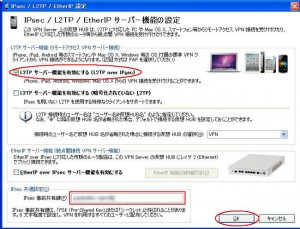 Packetixb2 121 300x229 PacketiX VPN Server(β2)を使う
