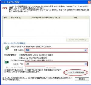 Packetixb2 141 300x278 PacketiX VPN Server(β2)を使う