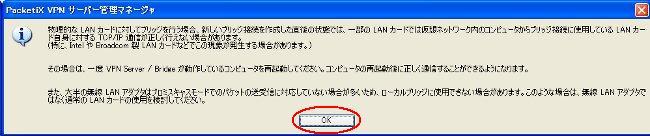 Packetixb2 15 PacketiX VPN Server(β2)を使う
