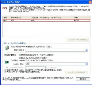 Packetixb2 161 300x278 PacketiX VPN Server(β2)を使う