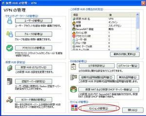 Packetixb2 171 300x240 PacketiX VPN Server(β2)を使う