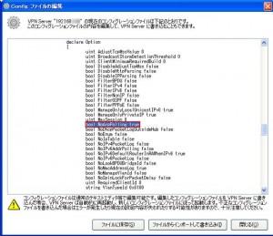 Packetixb2 19 300x259 PacketiX VPN Server(β2)を使う
