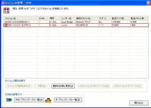 VPN 012 300x215 PacketiX VPN Server(β2)を使う