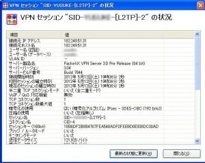 VPN 021 300x238 PacketiX VPN Server(β2)を使う
