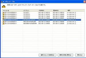 VPN 03 300x203 PacketiX VPN Server(β2)を使う