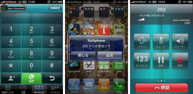 acrobits softphone iPhoneでVPN接続(RTX1100編)