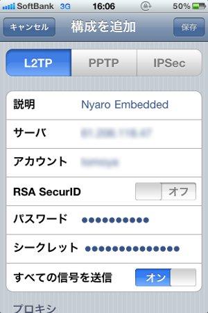 iPhone L2TP iPhoneでVPN接続(RTX1100編)