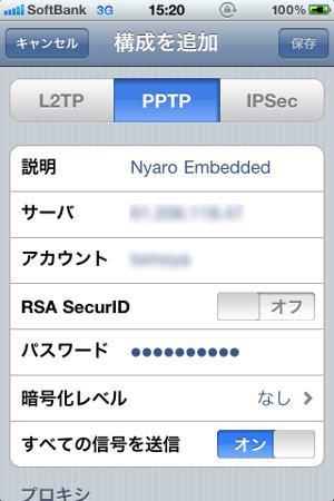 iPhone PPTP iPhoneでVPN接続(RTX1100編)