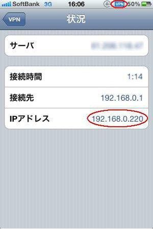 iPhone Status iPhoneでVPN接続(RTX1100編)