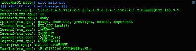 mrtg cfg 01 RTX1100でSNMPトラップを使う
