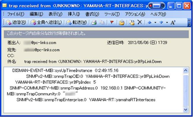 trapmail 011 RTX1100でSNMPトラップを使う