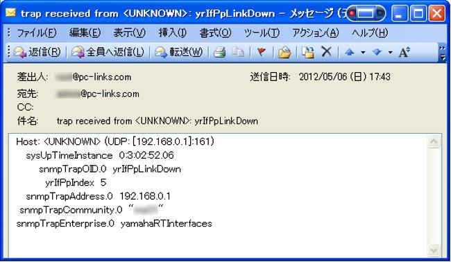 trapmail 02 RTX1100でSNMPトラップを使う