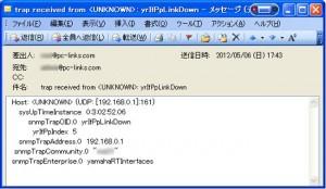 trapmail 021 300x174 RTX1100でSNMPトラップを使う