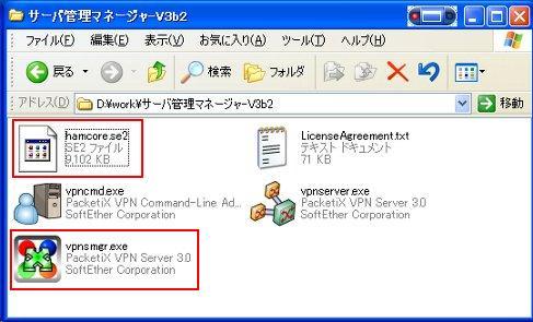 vpnsmgr 01 PacketiX VPN Server(β2)を使う