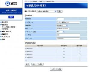 PR 200NE 01 300x244 RTX1100にフレッツフォンを接続