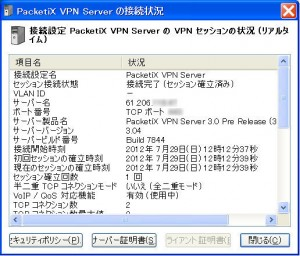 PacketiX VPN Client 07 300x256 PacketiX VPN Clientを使う