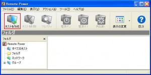 RemotePower2010 01 300x149 電源OFFが可能なWOLアプリ