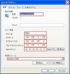 RemotePower2010 02 287x300 電源OFFが可能なWOLアプリ