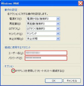 RemotePower2010 03 292x300 電源OFFが可能なWOLアプリ