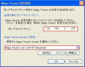 RemotePower2010 04 300x236 電源OFFが可能なWOLアプリ
