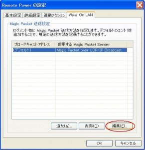 RemotePower2010 07 291x300 電源OFFが可能なWOLアプリ